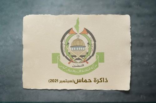 ذاكرة حماس خلال شهر سبتمبر 2021