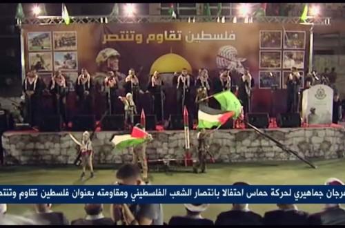 """مهرجان جماهيري بعنوان """"فلسطين تقاوم وتنتصر"""" بعد معركة سيف القدس"""