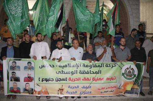 الوقفة التضامنية نصرة لأسرى سجن جلبوع (نفق الحرية)